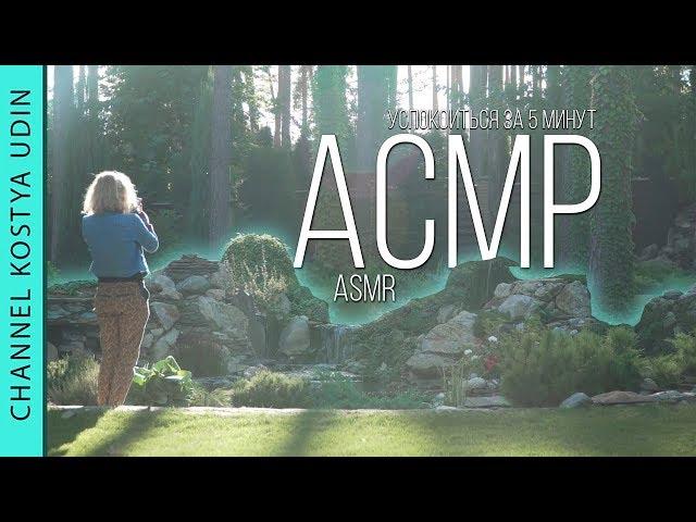 ASMR - (4K) Ландшафтный дизайн (#LANDSCAPE) идеи для вдохновения!