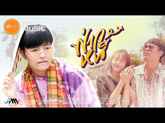 ฟ่าวหนี - แจ๋ม พลอยไพลิน【Official MV】