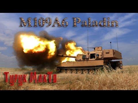 M109A6 Paladin -