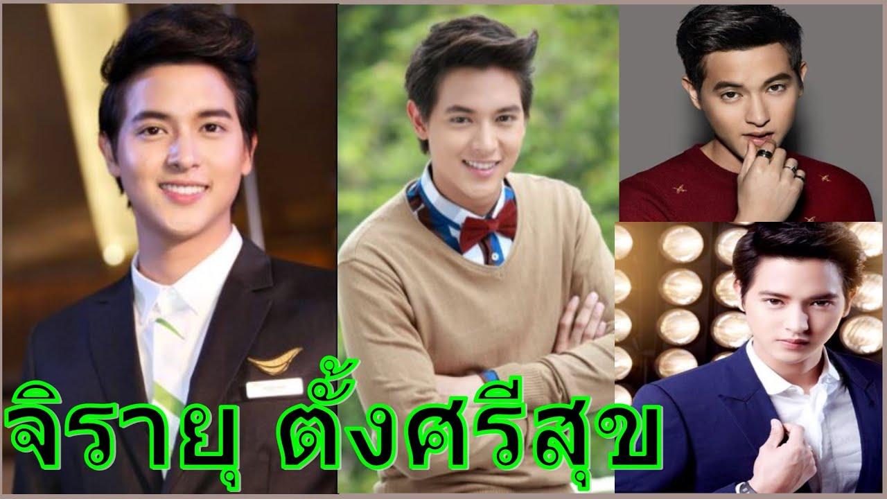 ชีวประวัติ จิรายุ ตั้งศรีสุข ประวัติชีวิต ดาราไทย | บุนณาริดที