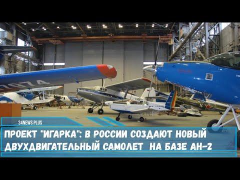 Проект «Игарка» в России создают новый двухдвигательный самолет на базе Ан-2
