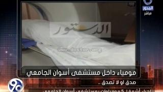 بالفيديو.. مستشفى جامعي يجرى أشعة مقطعية لخمس مومياوات