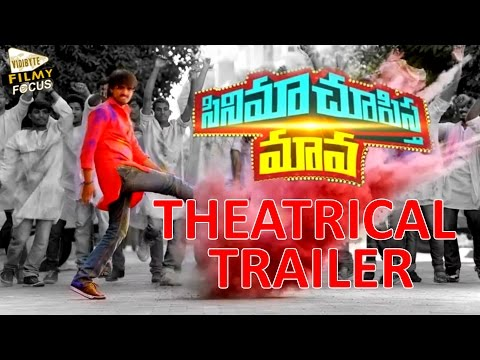 Cinema Choopistha Mava Theatrical Trailer ll Raj Tarun, Avika Gor