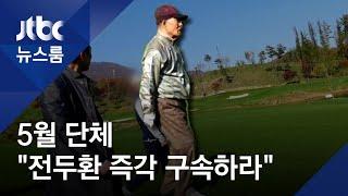 """5월 단체 """"전두환 골프, 국민·재판부 우롱…즉각 구속…"""
