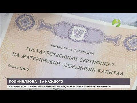 На поддержку многодетных семей Ямала направят два миллиарда рублей
