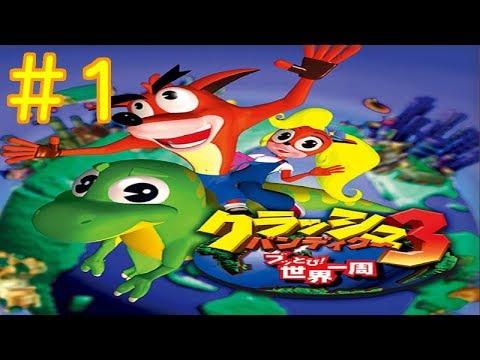 1【PS4】クラッシュ・バンディクー3 ブッとび!世界一周!【ブッとび3 ...