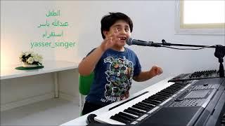 عبدالله ياسر  ( تعال اشبعك حب ) علي جاسم+محمدالتركي+مصطفي العبدالله.. عجيب..!!