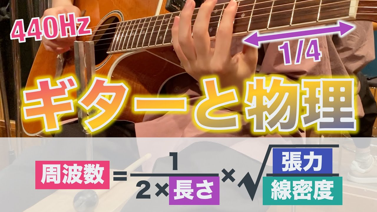 【物理×音楽】物理で理解するギターの音出し