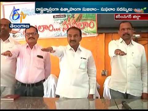 Sujalaam - Suphalaam | Organised by ETV EENADU | Water Conservation Oath | Taken |  in Karimnagar