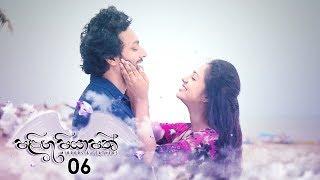 Palingu Piyapath | Episode 06 - (2019-11-17) | ITN Thumbnail