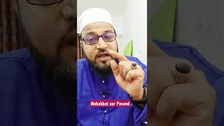 Mohabbat aur Pasand ki Shaadi me Farak    मोहब्बत और पसंद की शादी मे फर्क