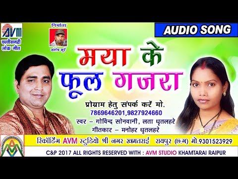 गोविन्द सोनवानी-CHHATTISGARHI SONG-मया के फूल गजरा-NEW HIT-CG LOK GEET-HD VIDEO-AVM 9301523929