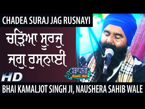 Chareya-Suraj-Bhai-Kamaljot-Singh-Ji-Naushera-Sahib-Wale-19-Jan-2020-Live-Gurbani-Kirtan-2020