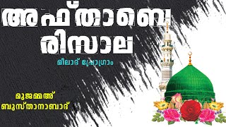 Download lagu Afthabe Risala | Milad Programme | Busthanabad