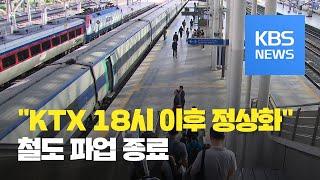 """철도 파업 종료…""""KTX는 오후 6시 이후 정상화"""" /…"""