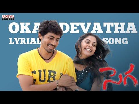 Oka Devatha Full Song With Lyrics - Sega Songs - Nani, Nitya Menon, Bindu Madhavi