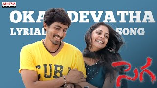 Oka Devatha Full Song With Lyrics - Sega Songs - Nani, Nitya Menon, Bindu Madhavi