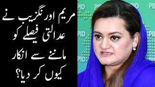 Maryam Auragnzab Reaction on Supreme Court Decision  Neo News