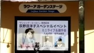 荻野目洋子様、、、ダンシングヒーロー たのしみ、なつかしいね、 ぼく...