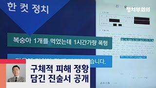 [복국장의 한 컷 정치] 고 최숙현 선수 자필진술서 공개 / JTBC 정치부회의