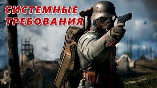 видео Battlefield 2 Системные требования