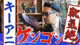 【アニ散歩特別編☆ジョセフ チーニー】UKミリタリーなケンゴン II Rで靴気絶!