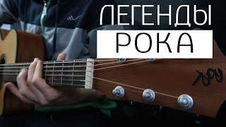 15 легендарных РОК-ПЕСЕН на гитаре