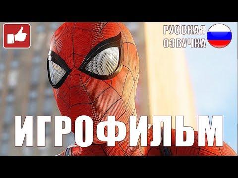 ИГРОФИЛЬМ Spider-Man 2018 (все катсцены на русском) PS4 прохождение без комментариев