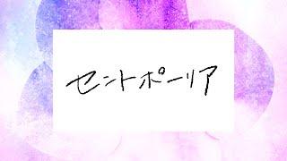 【オリジナル曲】セントポーリア【天開司/Vtuber】