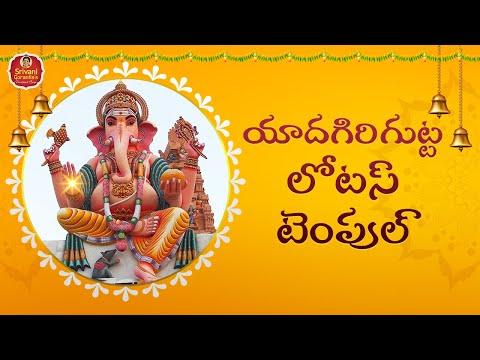 Lotus Temple  Manidweepam, Yadagirigutta