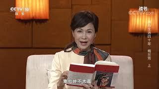 《读书》 20191018 梅兰芳 《舞台生活四十年》 舞台生活四十年 梅兰芳 上| CCTV科教