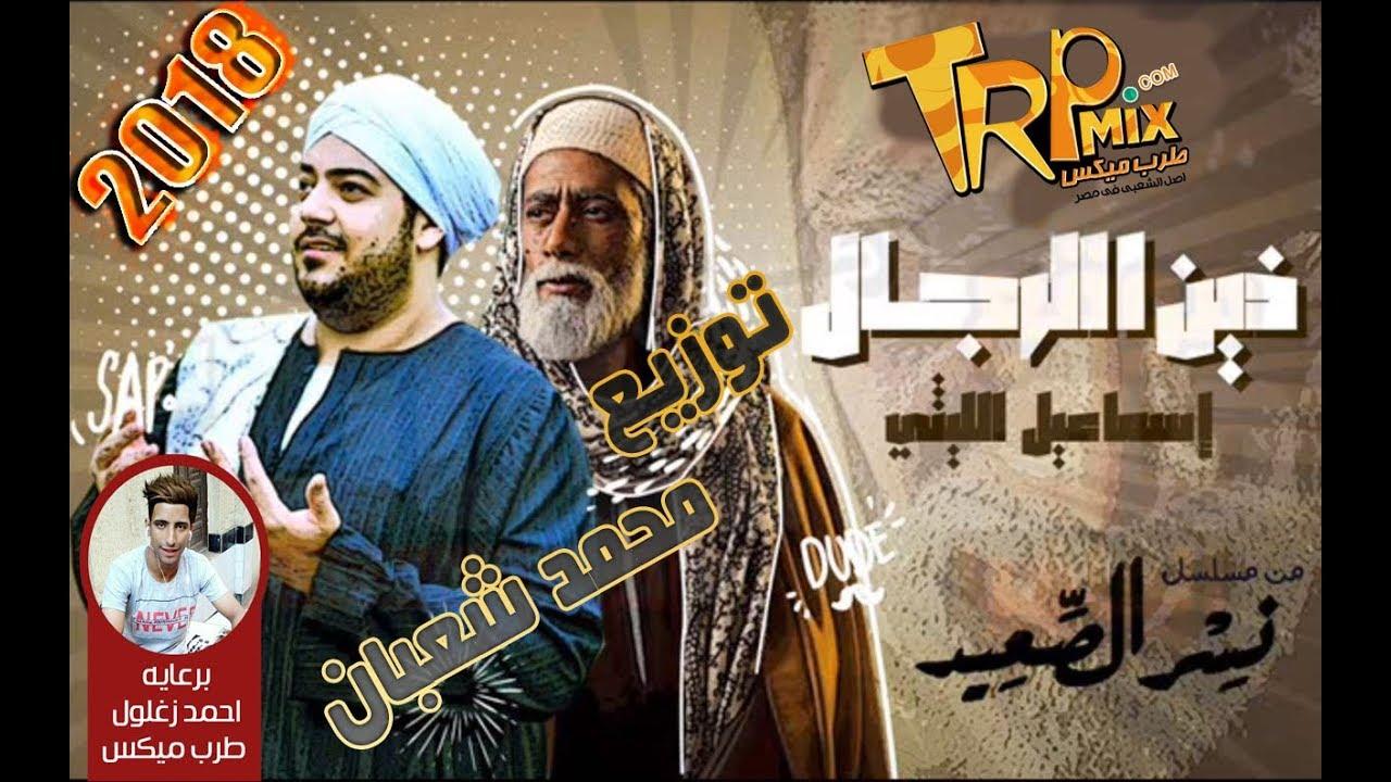 اغنية زين الرجال   اسماعيل الليثي من مسلسل نسر الصعيد   توزيع درامز محمد شعبان