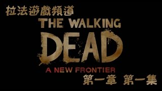 【拉法】EP1-1:疫病爆發 《The Walking Dead:A New Frontier 陰屍路:新邊境》