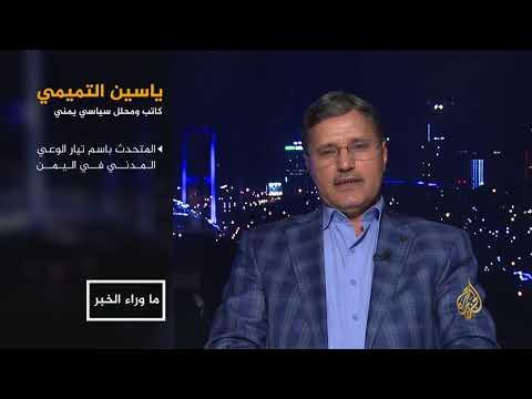 ما وراء الخبر-لقاء وليي عهد السعودية وأبوظبي بالإصلاح اليمني  - نشر قبل 2 ساعة