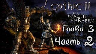 Gothic    Ночь Ворона Глава 3 Часть 2   Поддельные Акции  Маги и Секоб  Торлоф и Маги  Малак