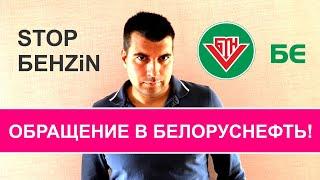 Pro-Беларусь! STOP - ГАЗ! Повторное обращение в Белоруснефть!