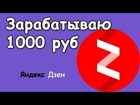 Простой способ заработка на Яндекс Дзен! 1000 рублей в день!