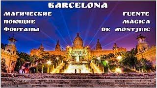 Испания: Барселона, Шоу поющих фонтанов   Fuente mágica de Montjuic