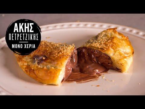 Γρήγορο Καλτσόνε Σοκολάτα Μπανάνα   Kitchen Lab by Akis Petretzikis