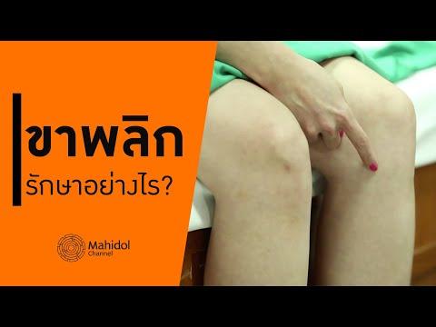 ขาพลิก ขาบิด ขาบวม รักษาอย่างไร? [หาหมอ by Mahidol Channel]