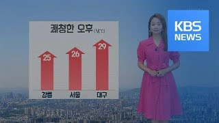 [날씨] 쾌청한 오후…대부분 25도 웃돌아 / KBS뉴스(News)