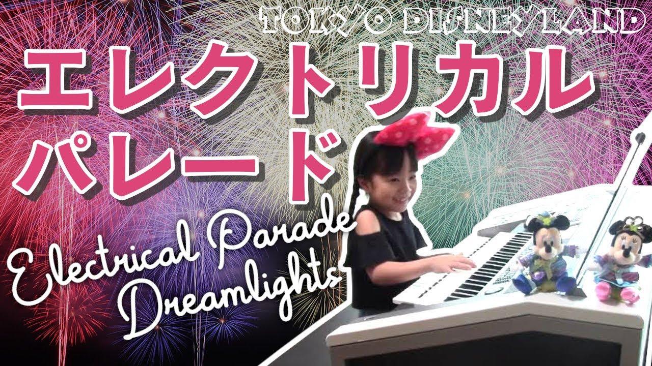 【祝再開】東京ディズニーランドに行きたい娘が弾く、エレクトリカルパレード・ドリームライツ/エレクトーン演奏
