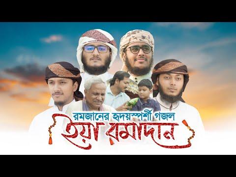 Ya Ramadan ইয়া রমাদান | Kalarab Shilpigosthi | রমজানের হৃদয়স্পর্শী গজল
