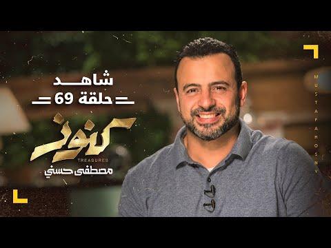 الحلقة 69 - كنوز - مصطفى حسني - EPS 69 - Konoz - Mustafa Hosny