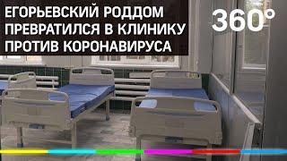 Когда в Егорьевске откроется отделение для пациентов с коронавирусом?