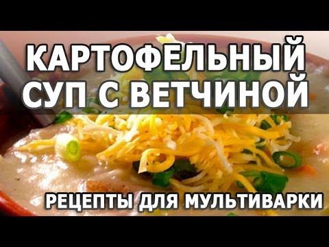 Первые блюда в мультиварке