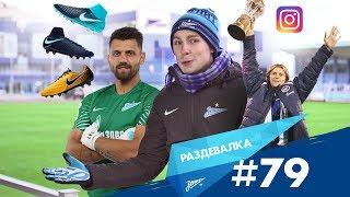 «Раздевалка» на «Зенит-ТВ»: выпуск №79