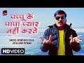 #Video - पप्पू के पापा प्यार नहीं करते - #Arvind Akela Kallu , #Antra Singh Priyanka -  Rap Song