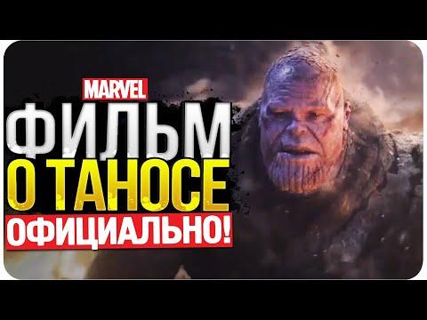 Сольный фильм о Таносе и Кто такие Вечные?Марвел фильмы