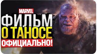 Вот почему Танос ВЕРНЁТСЯ! Кто такие Вечные?Фильм о Таносе